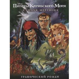 Лазарева Ю. (отв. ред.) Сундук мертвеца. Графический роман