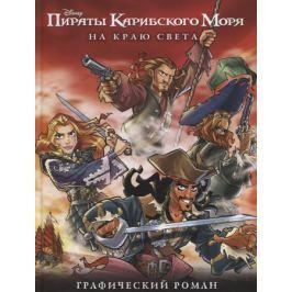 Лазарева Ю. (ред.) На краю света. Графический роман