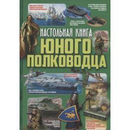 Ликсо В., Мороз А. Настольная книга юного полководца