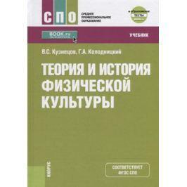 Кузнецов В., Колодницкий Г. Теория и история физической культуры. Учебник