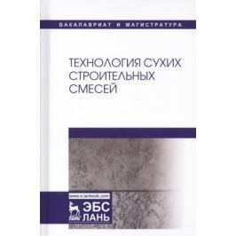 Корнеев В., Зозуля П.и др. Технология сухих строительных смесей. Учебное пособие