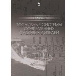 Белоусов Е. Топливные системы современных судовых дизелей. Учебное пособие