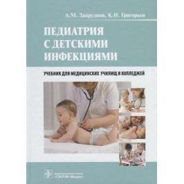 Запруднов А., Григорьев К. Педиатрия с детскими инфекциями. Учебник для медицинских училищ и колледжей