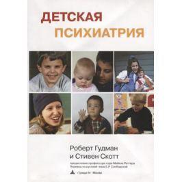 Гудман Р., Скотт С. Детская психиатрия