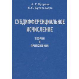 Кусраев А., Кутателадзе С. Субдифференциальное исчесление. Теория и приложения