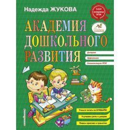Жукова Н. Академия дошкольного развития. Учимся читать по букварю. Улучшаем речь и дикцию. Пишем красиво и грамотно. ФГОС