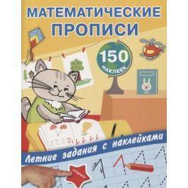 Дмитриева В. (сост.) Математические прописи. 150 наклеек
