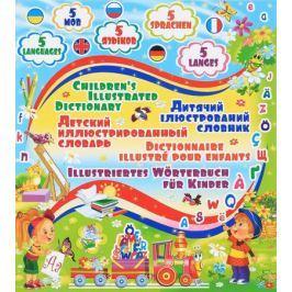 Завязкин О., Тележникова Т. Детский пятиязычный иллюстрированный словарь (на 5 языках)