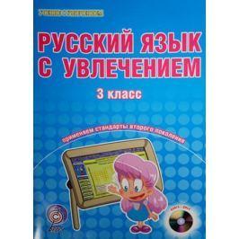 Коваленко Л. Русский язык с увлечением. 3 класс (+CD)
