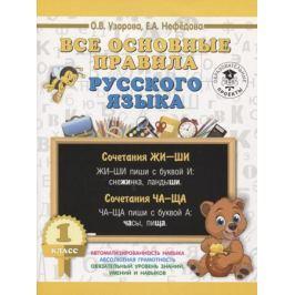 Узорова О., Нефедова Е. Все основные правила русского языка. 1 класс