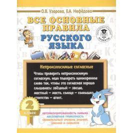 Узорова О., Нефедова Е. Все основные правила русского языка. 2 класс