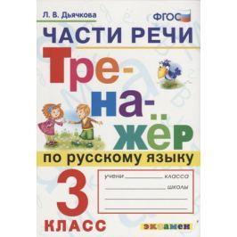 Дьячкова Л. Части речи. Тренажер по русскому языку. 3 класс. Ко всем действующим учебникам