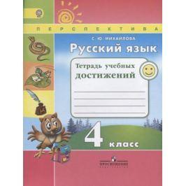Михайлова С. Русский язык. Тетрадь учебных достижений. 4 класс