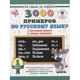 Узорова О., Нефедова Е. 3000 примеров по русскому языку. 1 класс. Крупный шрифт. Новые примеры