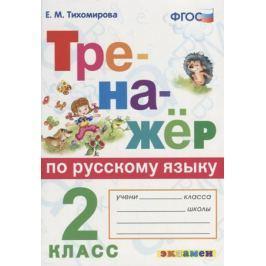 Тихомирова Е. Тренажер по русскому языку. 2 класс