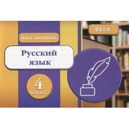 Бойко Т. Блиц-контроль. Русский язык. 4 класс