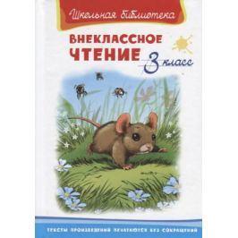 Новосельцева А. (ред.) Внеклассное чтение. 3 класс