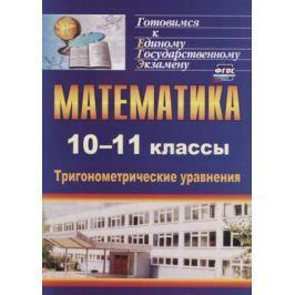Захарова О. (авт.-сост.) Математика. 10-11 классы. Тригонометрические уравнения