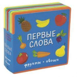 Первые слова. Фрукты, овощи