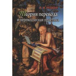 Рецкер Я. Теория перевода и переводческая практика. Очерки лингвистической теории перевода
