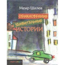 Шалев М. Обыкновенные удивительные истории