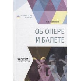 Чайковский П. Об опере и балете