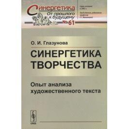 Глазунова О. Синергетика творчества. Опыт анализа художественного текста
