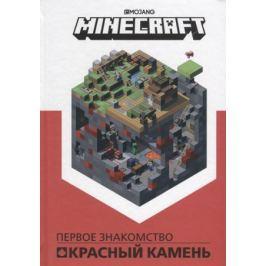 Токарева Е. (ред.) Minecraft. Первое знакомство. Красный камень
