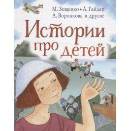 Гайдар А., Зощенко М., Осеева В. Истории про детей