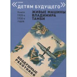 Савельев А. Воздушные работники