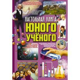 Вайткене Л., Филиппова М. Настольная книга юного ученого