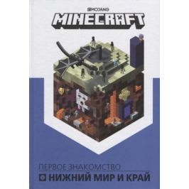 Токарева Е. (ред.) Minecraft. Первое знакомство. Нижний мир и край