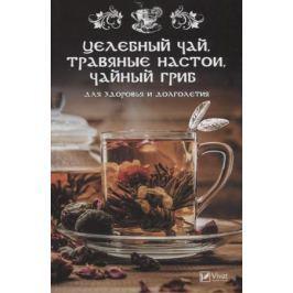 Романова М. Целебный чай, травяные настои, чайный гриб для здоровья и долголетия