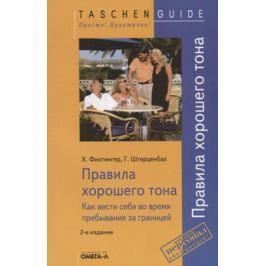 Фихтингер Х., Штерценбах Г. Правила хорошего тона Как вести себя во время пребывания за границей