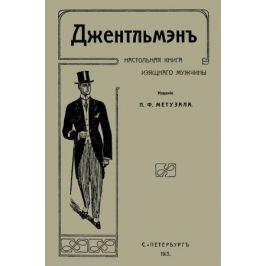 Метузал П. Джентльмен. Настольная книга изящного мужчины