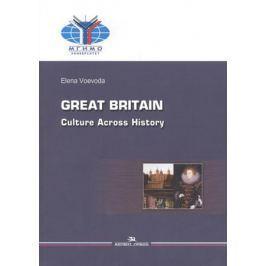 Воевода Е. Great Britain. Culture Across History / Великобритания. История и культура