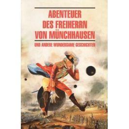 Burger G., Chamisso A., Tieck L., Brentano C., Kleist H. Abenteuer des Freiherrn von Munchhausen und andere wundersame geschichten