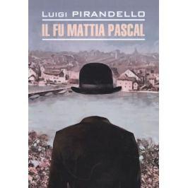 Pirandello L. Il fu Mattia Pascal