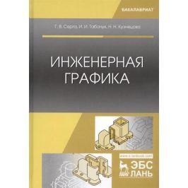 Серга Г., Табачук И., Кузнецова Н. Инженерная графика. Учебник