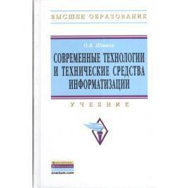 Шишов О. Современные технологии и технические средства информатизации. Учебник