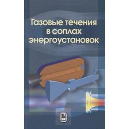 Волков К., Емельянов В., Тетерина И. и др. Газовые течения в соплах энергоустановок