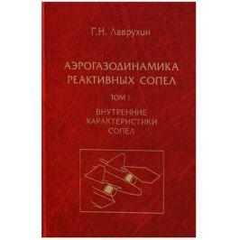 Лаврухин Г. Аэрогазодинамика реактивных сопел (в 3 томах). Том I. Внутренние характеристики сопел