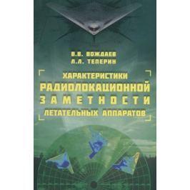 Вождаев В., Теперин Л. Характеристики радиолокационной заметности летательных аппаратов