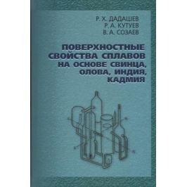 Дадашев Р., Кутуев Р., Созаев В. Поверхностные свойства сплавов на основе свинца, олова, индия, кадмия