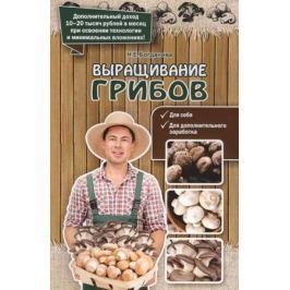 Богданова Н. Выращивание грибов
