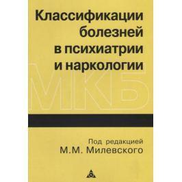 Милевский М. (ред.) Классификации болезней в психиатрии и наркологии
