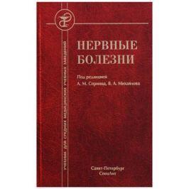 Спринц А., Михайлов В. (ред.) Нервные болезни. Учебник
