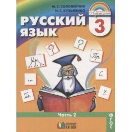 Соловейчик М., Кузьменко Н. Русский язык. 3 класс. Учебник. Часть 2