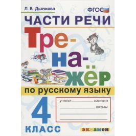 Дьячкова Л. Части речи. Тренажер по русскому языку. 4 класс. Ко всем действующим учебникам