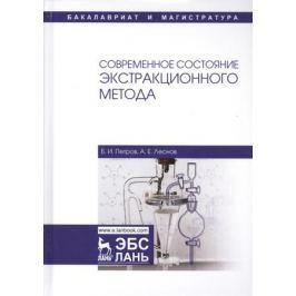 Петров Б., Леснов А. Современное состояние экстракционного метода. Учебное пособие